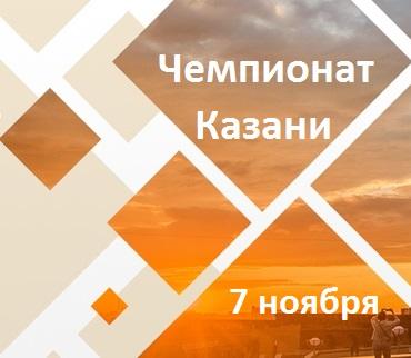 Афиша Казань Чемпионат Казани по хастлу и дискофоксу 2020