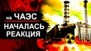 Чернобыль. То что нашли под ЧАЭС шокировало ученых