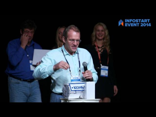Infostart Awards 2014 Церемония награждения