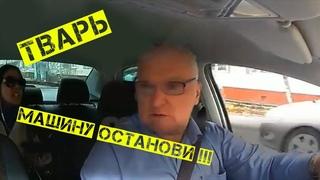 Водитель выкинул девушку из такси в Москве