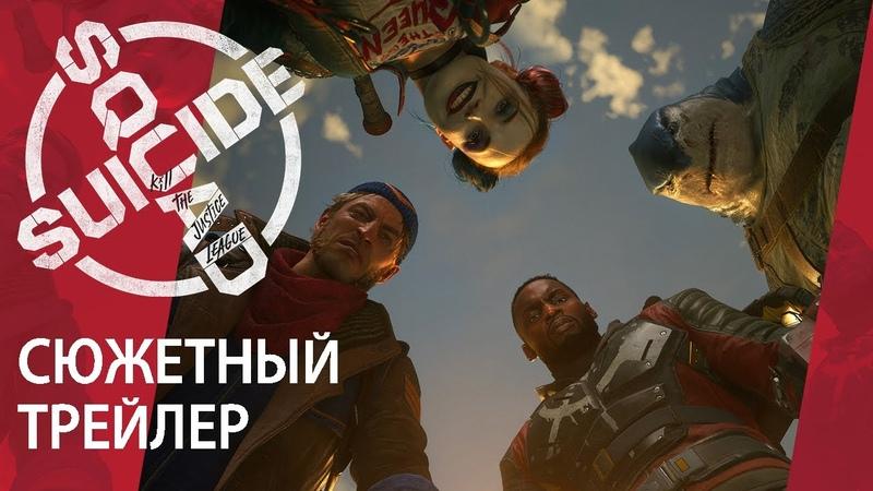 Отряд Самоубийц Конец Лиги Справедливости Трейлер Наш отряд лучше вашего