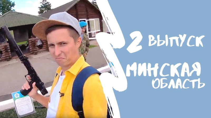 КАРТА РОДИНЫ | 2 выпуск | Минская область
