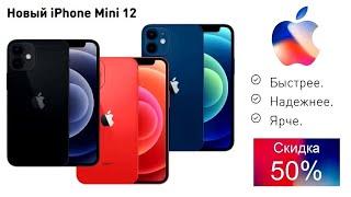 Айфон 12 мини Копия реплика