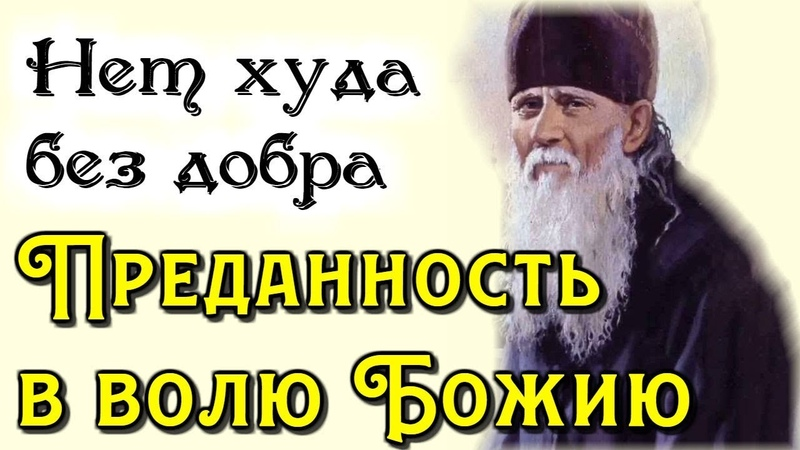 Нет Худа без Добра Преданность в волю Божию Амвросий Оптинский