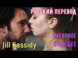 Jill Kassidy - Мрачное будущее (brazzers, sex, porno, мамка, на русском, порно, мультики, 3d, аниме, хентай, хардкор, перевод)