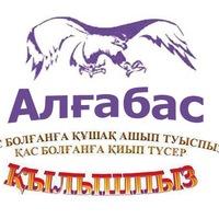 АлгабасЖастары