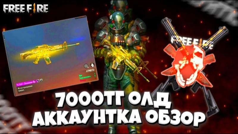 7000 ТЕҢГЕ ДОНАТ ЖАСАЛҒАН ОЛД АККАУНТҚА ОБЗОР