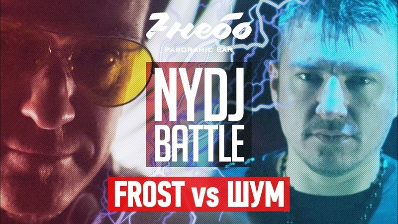 31 12 NY DJ Battle FROST vs ШУМ