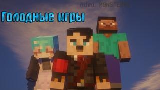 ГОЛОДНЫЕ ИГРЫ #1 - Minecraft