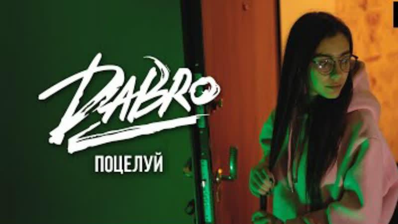 Dabro ДаБро Поцелуй Премьера клипа 2019