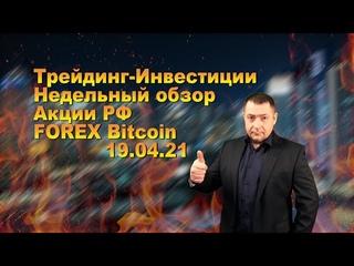 Трейдинг-Инвестиции/Недельный обзор Акции РФ FOREX Bitcoin