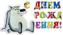 Красивое видеопоздравление с Днем Рождения из лучших советских мультфильмов