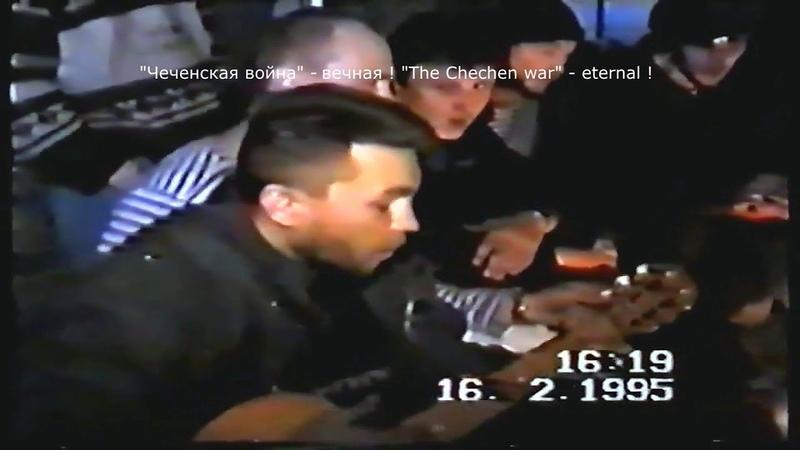 А мы по локоть закатаем рукава Песня под гитару Ангарский омон 16 2 1995 г Чечня