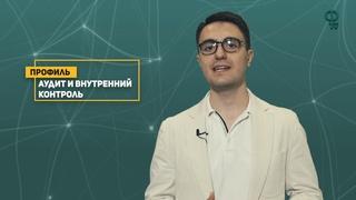 #приветабитуриент Приемка 2021/Факультет Налогов, аудита и бизнес-анализа