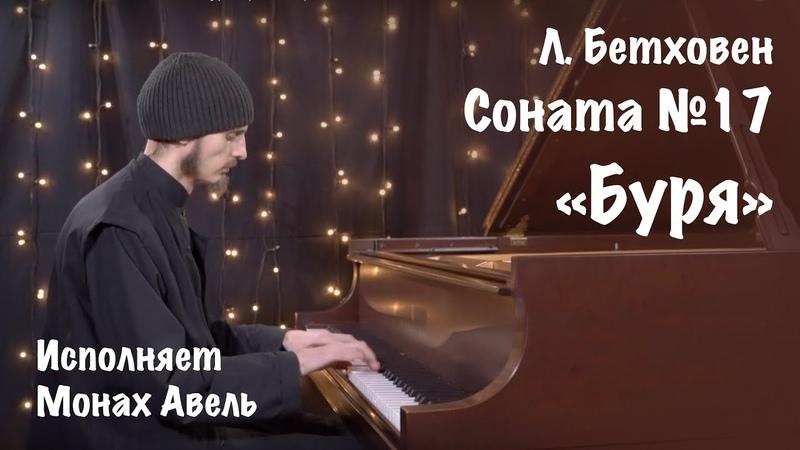 Л Бетховен Соната № 17 Буря 3 часть Исполняет Монах Авель