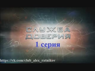 СЛУЖБА ДОВЕРИЯ 1 серия Машенька (2007)