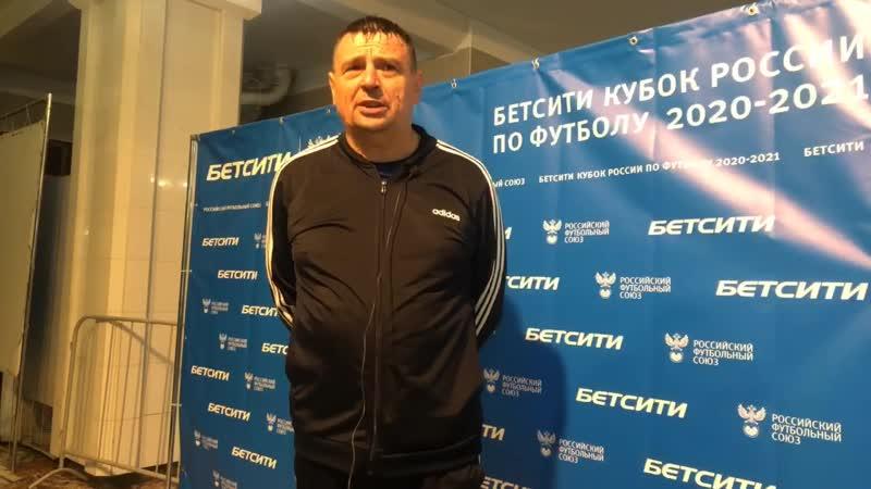 КР 2020 21 1 128 финала Новосибирск 1 0 Динамо Барнаул Послематчевый комментарий Александра Суровцева
