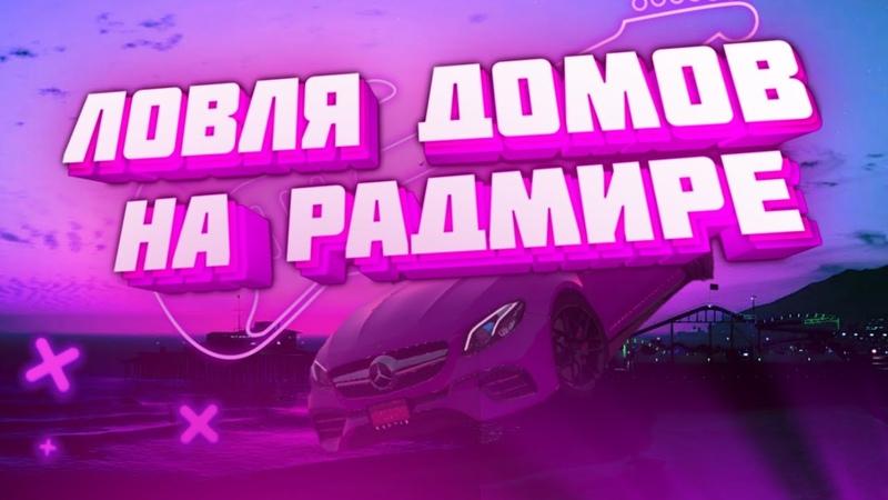 ЛОВЛЯ ДОМОВ 2 НА RADMIR GTA 5 RP
