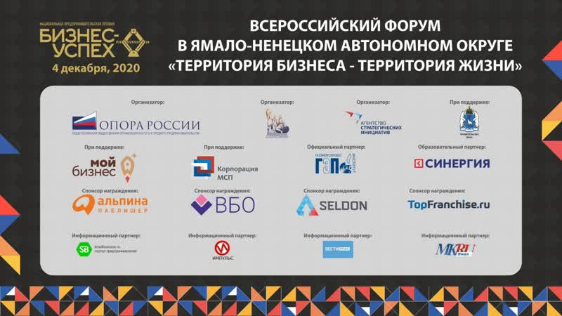 Национальная премия Бизнес Успех в Ямало Ненецком автономном округе 04 11 2020