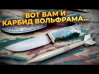 Нож из подкалиберного снаряда | Танковый лом