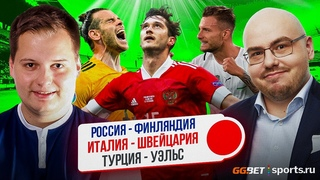 Россия – Финляндия | Лучший матч Миранчука | Черчесов снова удивил | Бэйл и Италия всех рвут