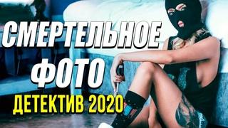 Восхитительный фильм про очень опасного убийцу - Смертельное фото / Русские детективы новинки 2020