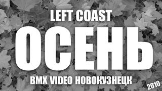 """Left Coast - Осень """"Тизер"""" (BMX., Новокузнецк, 2010)"""