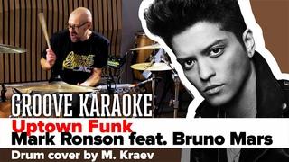 Mark Ronson feat. Bruno Mars - Uptown Funk | Drum-cover by M. Kraev | Groove Karaoke
