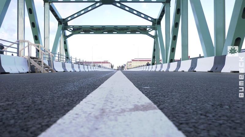 В Полоцке открыли обновлённый мост через Двину (06.11.2020)