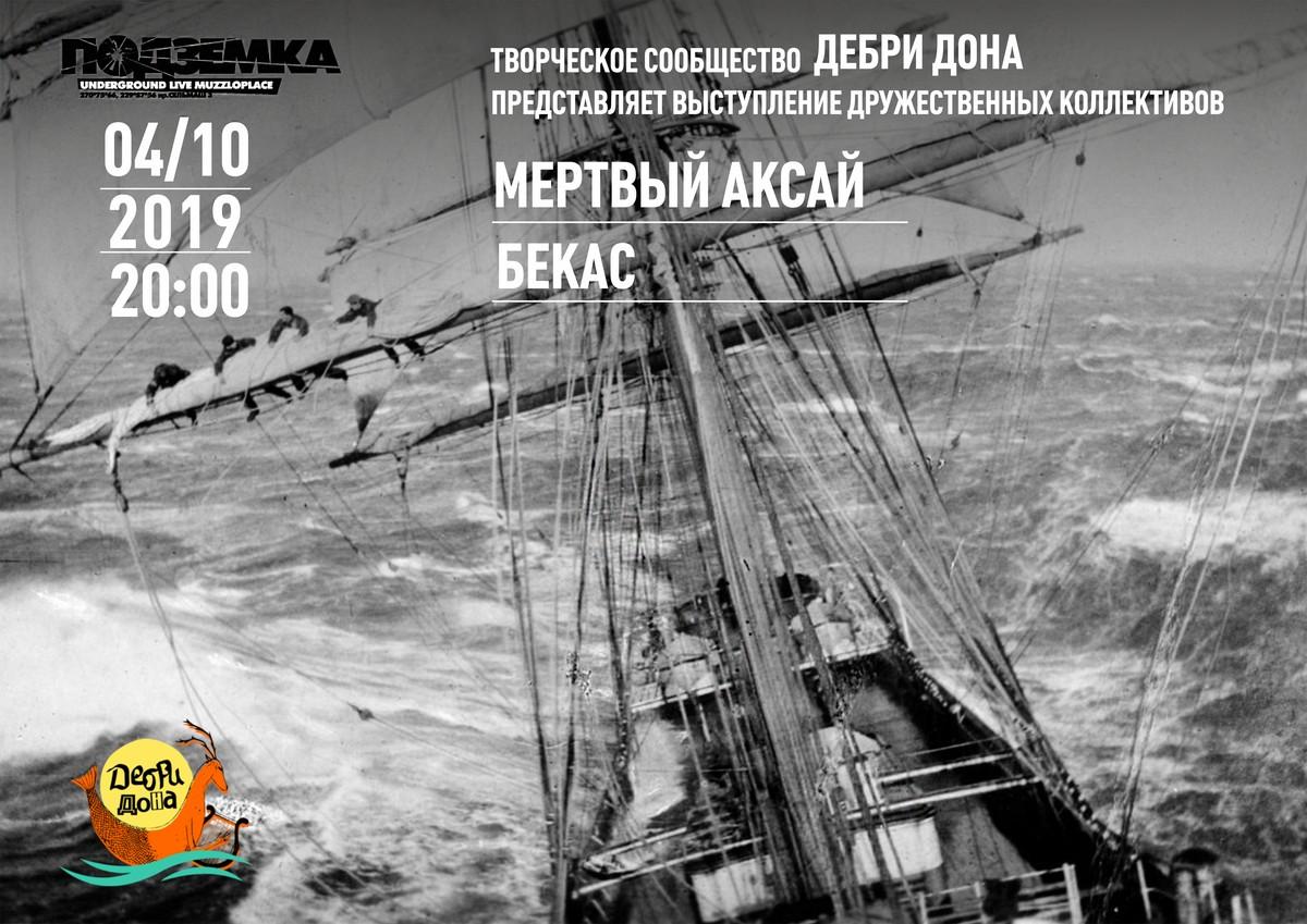 Афиша Ростов-на-Дону 4'10 Мертвый Аксай + Бекас Pod3emka Club