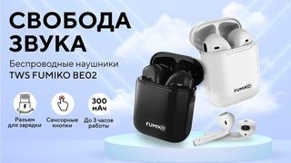 Беспроводные наушники TWS FUMIKO BE02