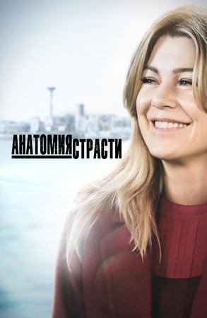 Анатомия страсти 4 сезон 17 серия