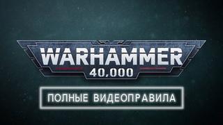 Как играть в Warhammer 40,000 — Полные видеоправила игры