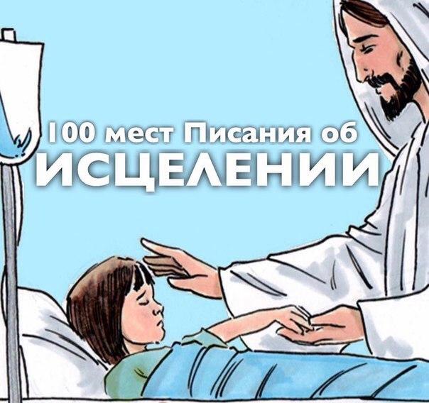 жизни картинка господь целитель твой лучший совет
