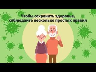 Меры профилактики коронавируса для людей 60+