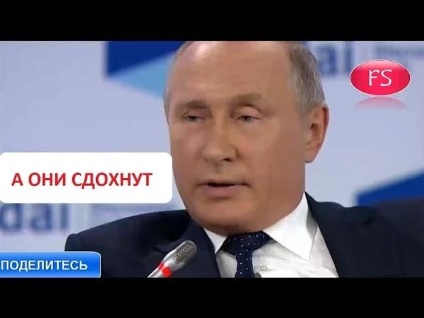 Путин Мы как мученики попадем в рай, а они сдохнут