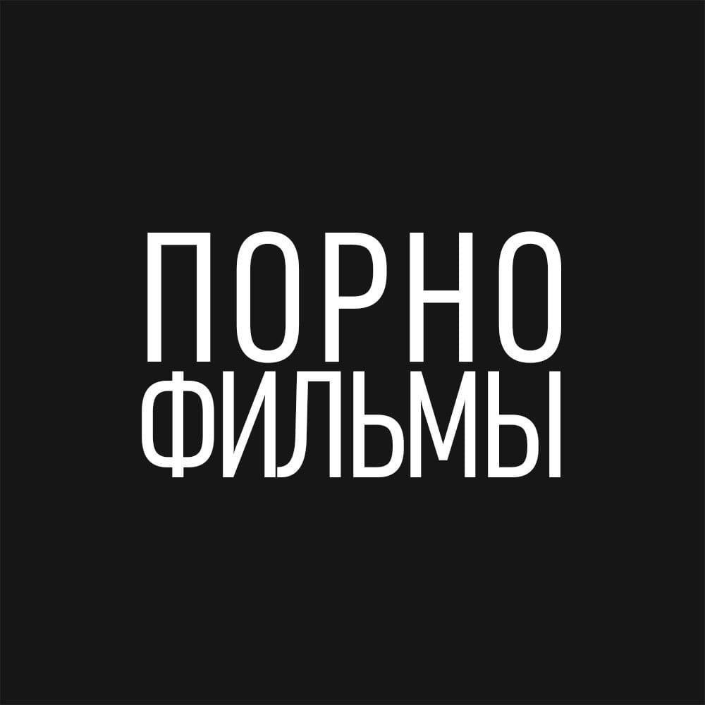 Афиша Ижевск 16.10 / 17.10 / Порнофильмы / Ижевск