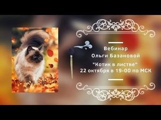 """Вебинар по живописи от Ольги Базановой - """"Котик в листве"""". Пишем маслом"""