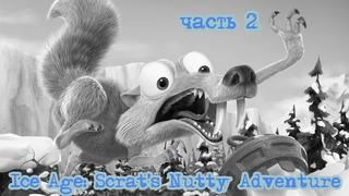 Ice Age: Scrat's Nutty Adventure часть 2