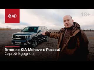 KIA MOHAVE | Мощный обзор от Сергея Бурунова. Пройдет ли проверку Россией (18+)