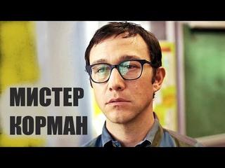 Мистер Корман (1 сезон) 🎬 Русский трейлер 2021
