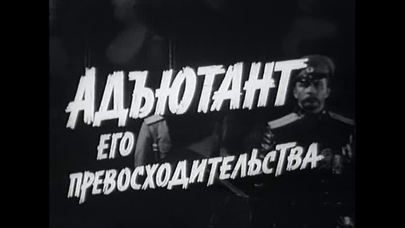 Адъютант его превосходительства 1 серия 1969
