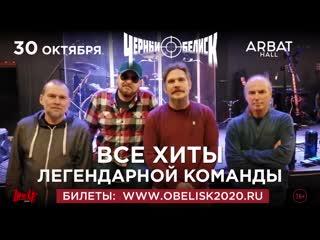 ЧЁРНЫЙ ОБЕЛИСК приглашает на концерт в Москве! (, Arbat Hall)
