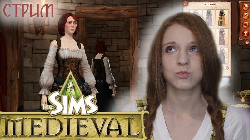 Всё-таки, буду лекарем - The Sims Medieval