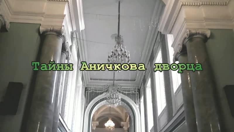 Тайны Аничкова дворца