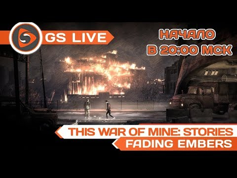 This War of Mine Stories - Fading Embers. Стрим GS LIVE