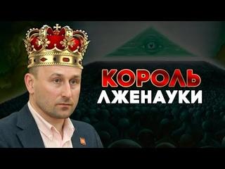 Король Лженауки l Николай Стариков l Премия ВРАЛ 2019 l Конспирология