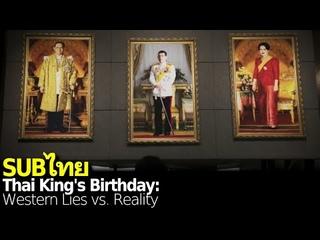 On the Thai King's Birthday: Western Lies vs. Reality