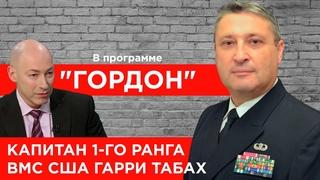 "Капитан 1-го ранга ВМС США Табах. Путин, Трамп, Россия, Крым, Донбасс, НАТО, Беларусь. ""ГОРДОН"""