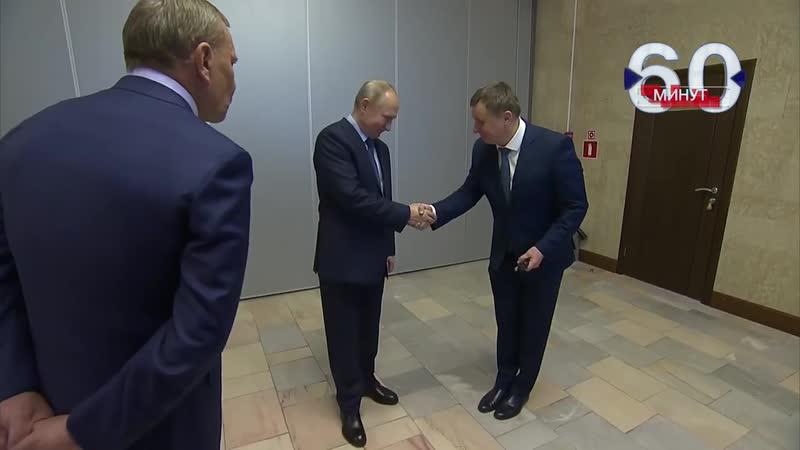 Путин неловко пожал руку Кривошееву